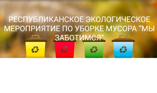 Экологическое мероприятие по уборке мусора «Мы заботимся»