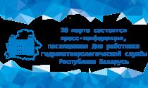 пресс-конференция, посвященная Дню работника гидрометеорологической службы Республики Беларусь
