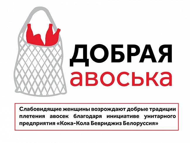 Социальный экологический проект «Добрая авоська»