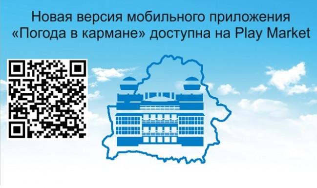 """На Play Market опубликована новая версия мобильного приложения """"Погода в кармане"""""""
