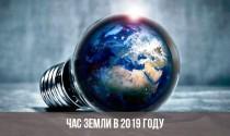 "Акция ""Час Земли"" пройдет 30 марта с 20.30 до 21.30"