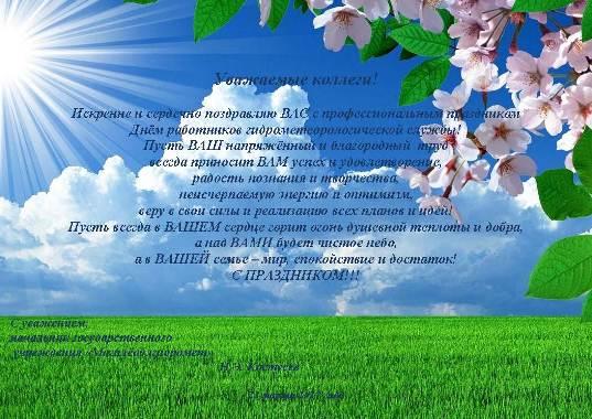 Поздравление метеорологу 51